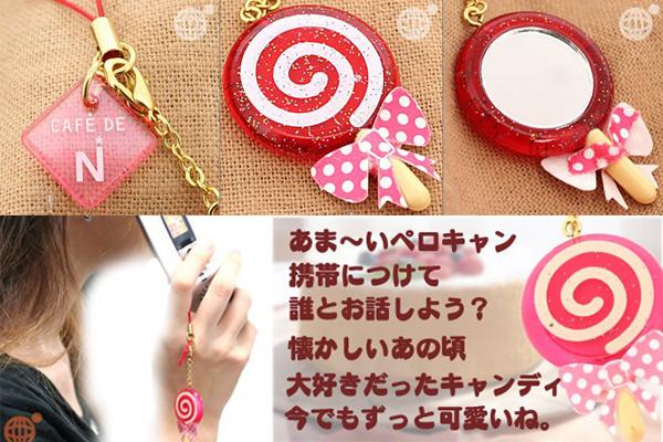 糖果镜手机链装饰