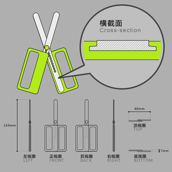 可调节长度的剪刀(五)