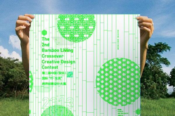 """绿色环保 """"竹·生活""""跨界创意设计大赛   竹子这种典型的东方材料,以图片"""
