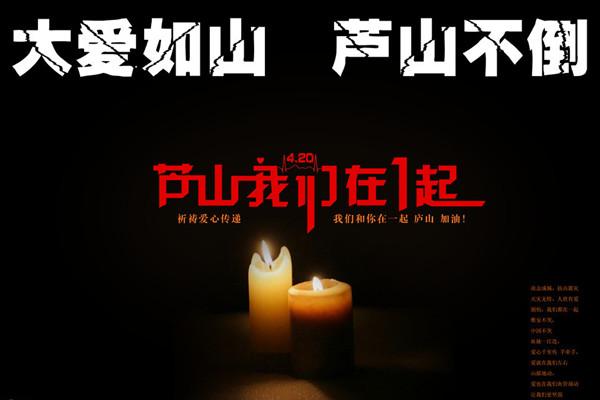 为雅安祈福(三)