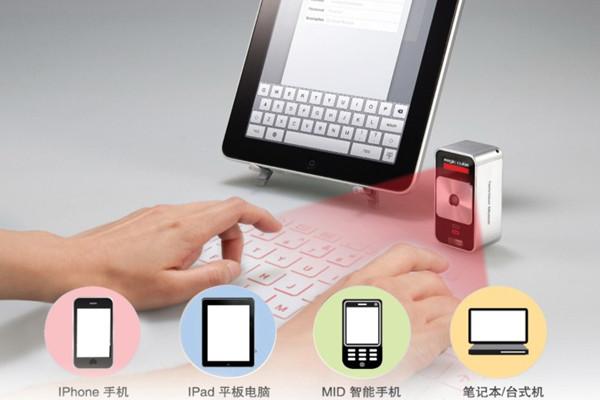 激光投影虚拟镭射键盘(二)