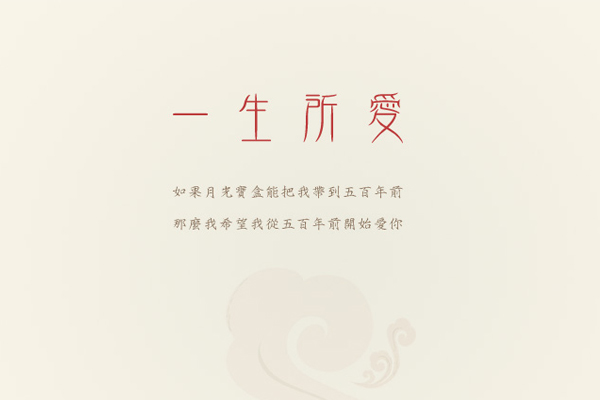 月光宝盒情侣礼物(二)