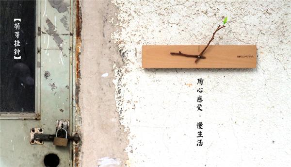 简单自然的萌芽挂钟(二)