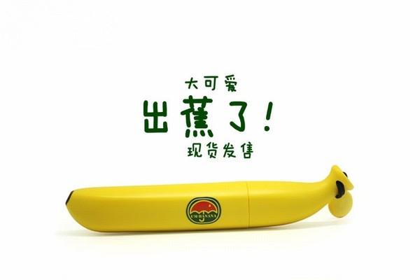 有趣的香蕉伞(三)
