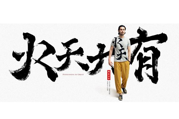中国风创意店铺(五)