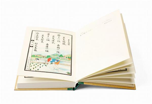 随身式日历笔记本(四)