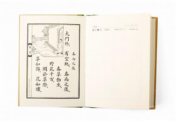 随身式日历笔记本(六)