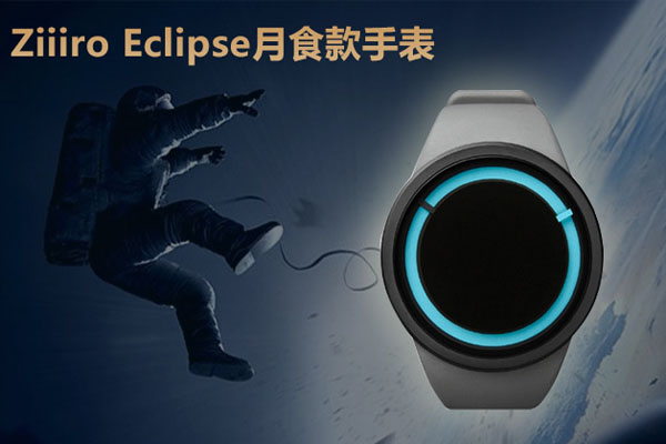 Ziiiro Eclipse系列月食款手表
