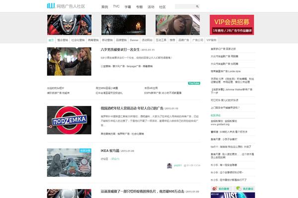 网络广告人社区网站