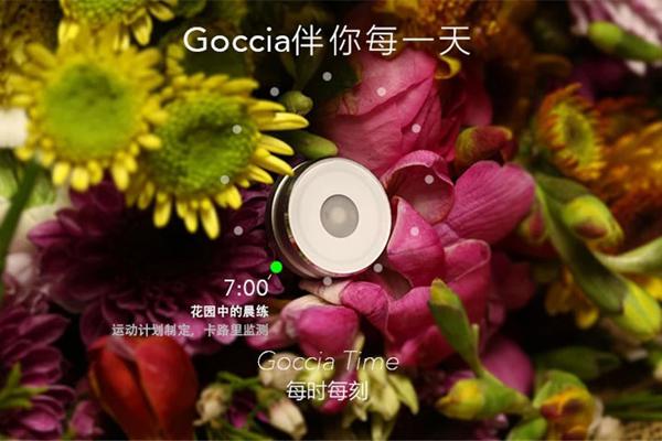 Goccia 可穿戴设备(二)