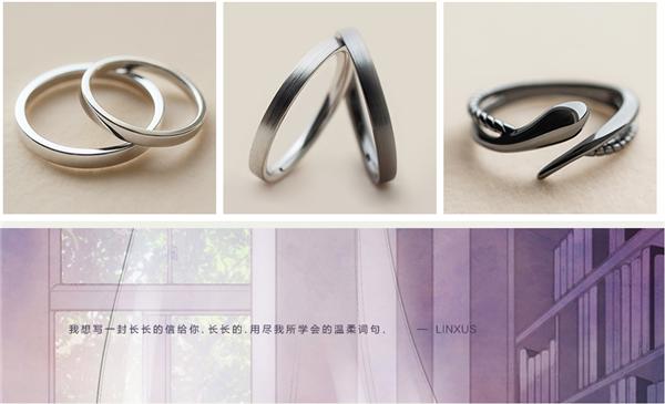 LINXUS独立首饰设计(三)