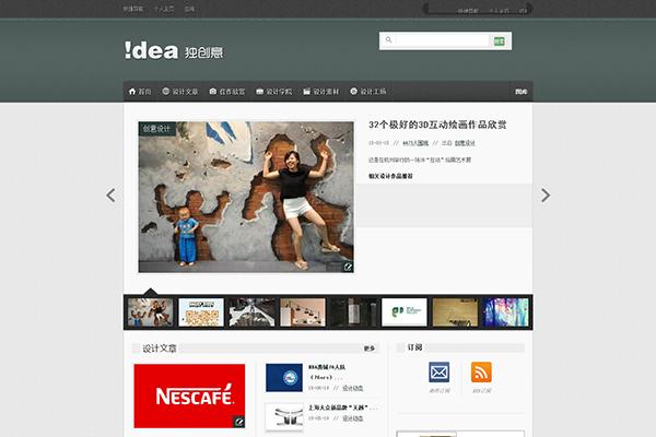 独创意网站