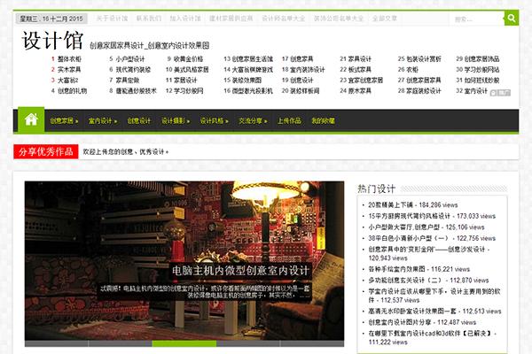 设计馆网站