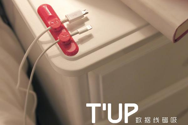 Bcase TUP 磁吸理线器