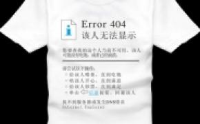 该页无法显示的T恤