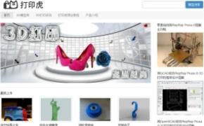 打印虎 专业的3D打印网站