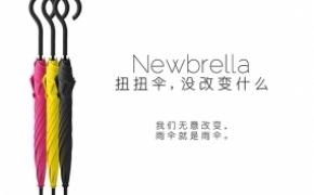 Newbrella 扭扭伞