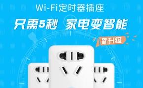 超牛逼 身在何处都能远程遥控家里的插座